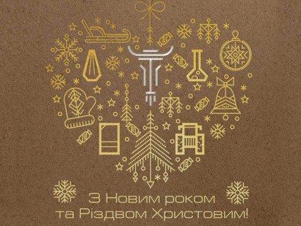 Наші вітання напередодні Новорічних та Різдвяних свят