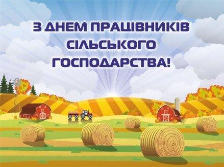 Вітаємо з днем працівника сільського господарства
