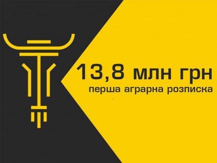 Бізон-Тех оформив першу аграрну розписку в Дніпропетровську